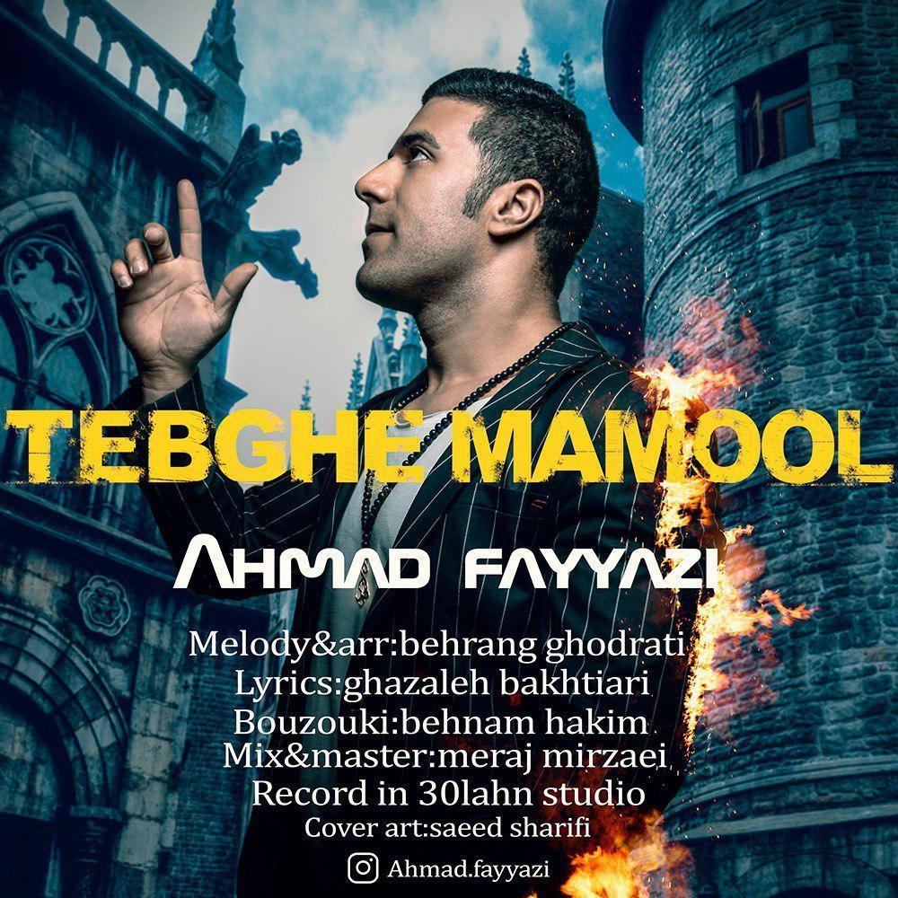 نامبر وان موزیک | دانلود آهنگ جدید Ahmad-Fayyazi-Tebghe-Mamool