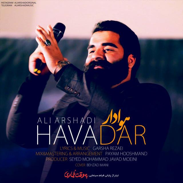 نامبر وان موزیک   دانلود آهنگ جدید Ali-Arshadi-Havadar