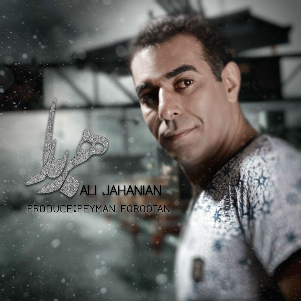 نامبر وان موزیک | دانلود آهنگ جدید Ali-Jahanian-Harbar