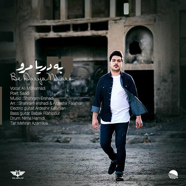 نامبر وان موزیک | دانلود آهنگ جدید Ali-Mohammadi-Be-Darya-Maro