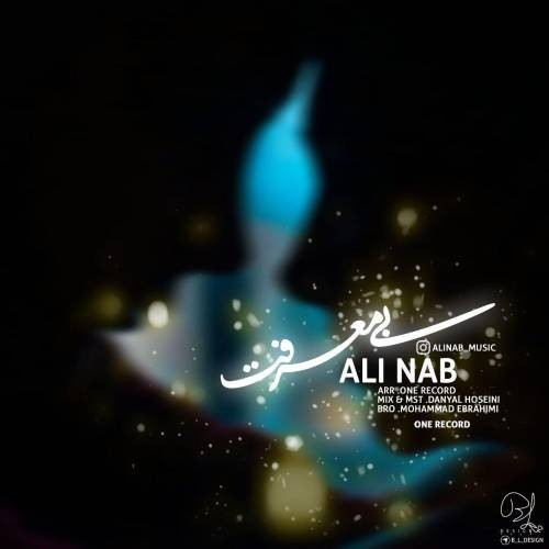 نامبر وان موزیک   دانلود آهنگ جدید Ali-Naab-Bi-Marefat