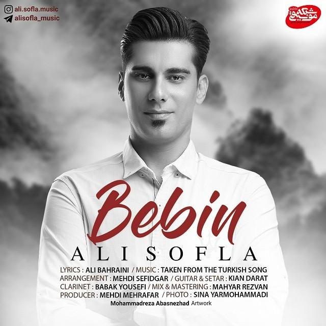 نامبر وان موزیک | دانلود آهنگ جدید Ali-Sofla-Bebin