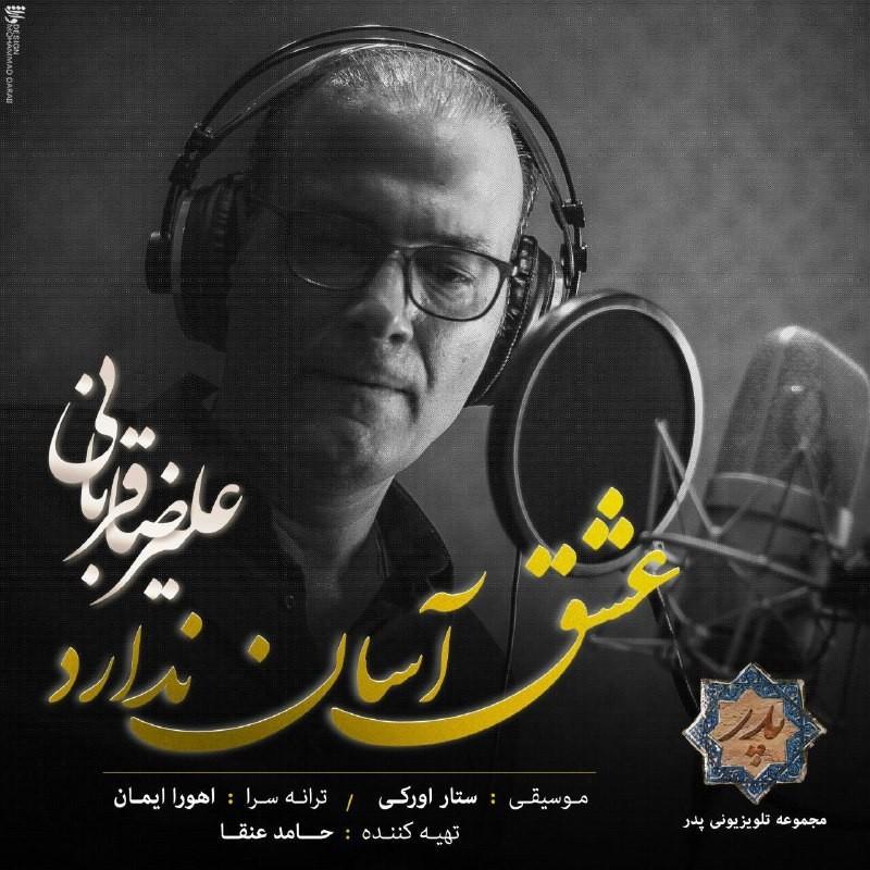 نامبر وان موزیک   دانلود آهنگ جدید Alireza-Ghorbani-Eshgh-Asan-Nadarad