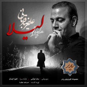 نامبر وان موزیک | دانلود آهنگ جدید Alireza-Ghorbani-Leyla-300x300