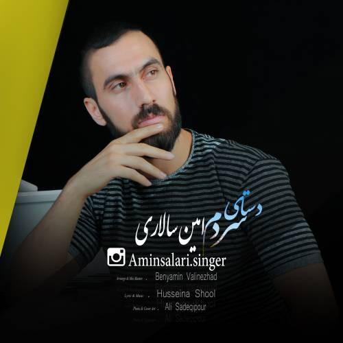 نامبر وان موزیک   دانلود آهنگ جدید Amin-Salari-Dastaye-Sardam