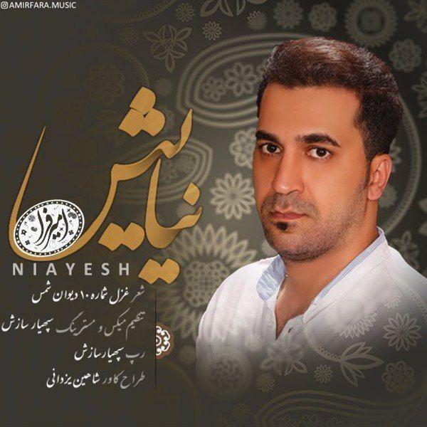 نامبر وان موزیک   دانلود آهنگ جدید Amir-Fara-Niayesh