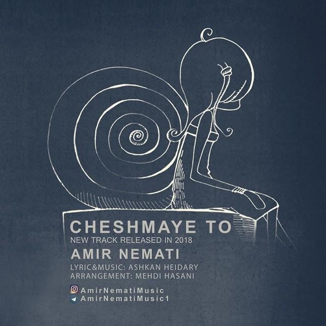 نامبر وان موزیک   دانلود آهنگ جدید Amir-Nemati