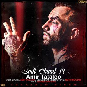 نامبر وان موزیک | دانلود آهنگ جدید Amir-Tataloo-Sadi-Chand-300x300
