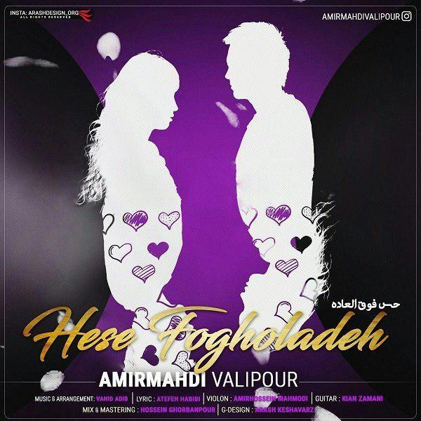 نامبر وان موزیک | دانلود آهنگ جدید AmirMahdi-Valipour-Hese-Fogholadeh