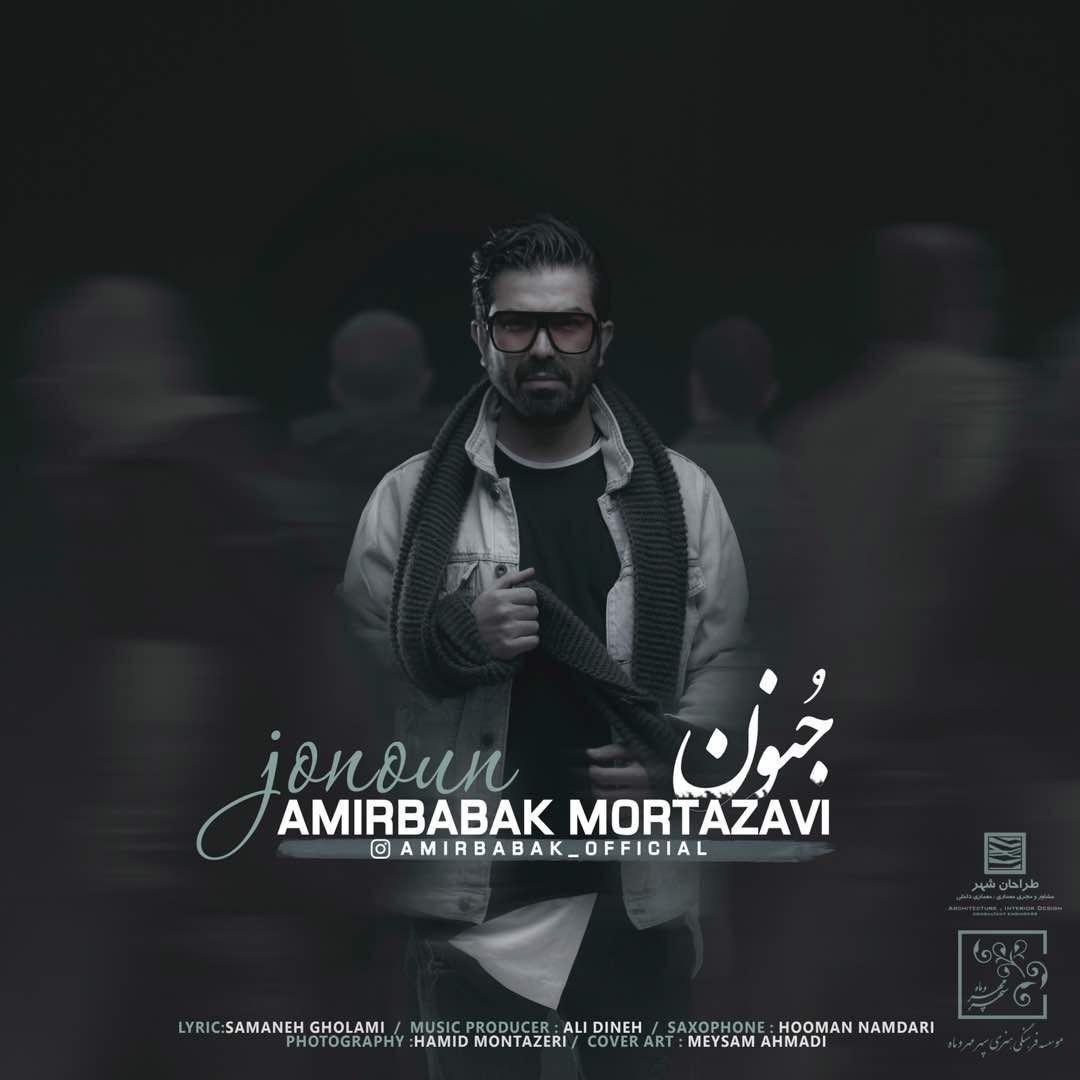 نامبر وان موزیک   دانلود آهنگ جدید Amirbabak-Mortazavi-Jonoun