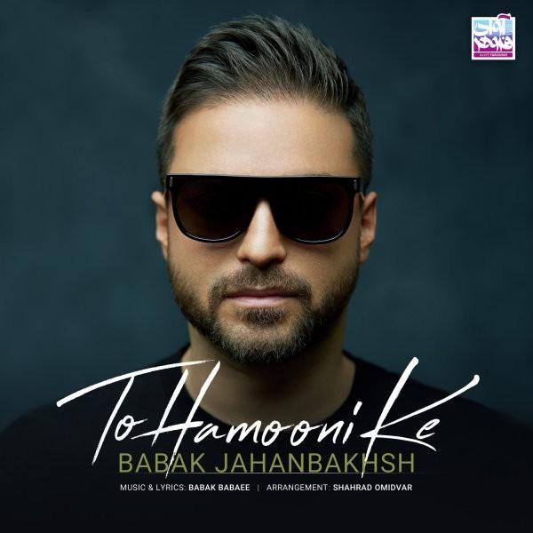 نامبر وان موزیک | دانلود آهنگ جدید Babak-Jahanbakhsh-To-Hamooni-Ke
