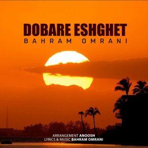 نامبر وان موزیک | دانلود آهنگ جدید Bahram-Omrani-Dobare-Eshghet-300x300