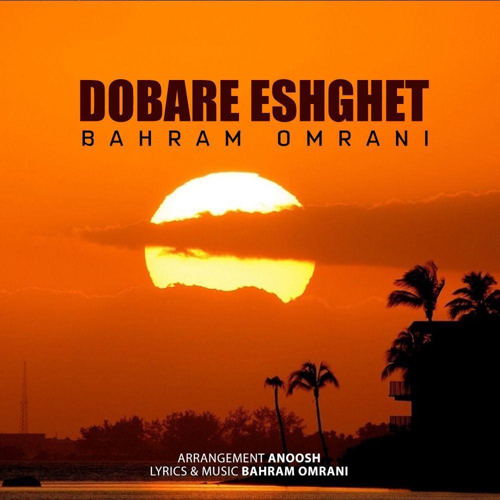 نامبر وان موزیک | دانلود آهنگ جدید Bahram-Omrani-Dobare-Eshghet