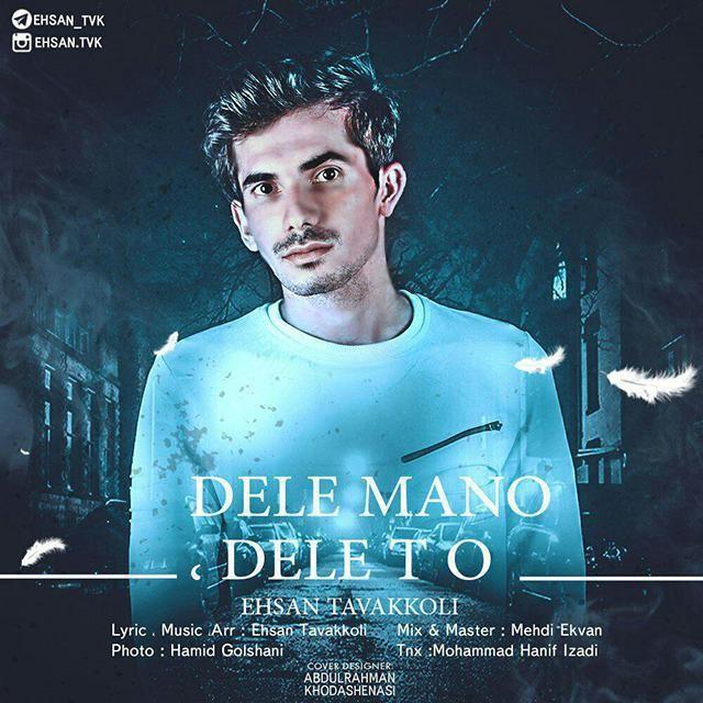 نامبر وان موزیک   دانلود آهنگ جدید Ehsan-Tavakkoli-Dele-Mano-Dele-To