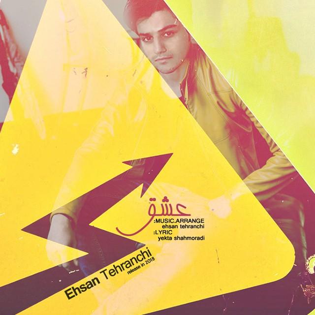 نامبر وان موزیک   دانلود آهنگ جدید Ehsan-Tehranchi-Eshgh