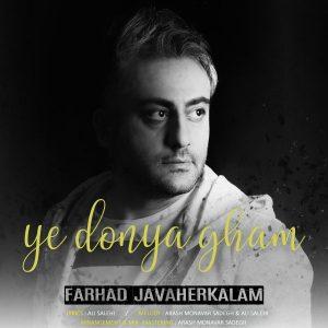 نامبر وان موزیک | دانلود آهنگ جدید Farhad-Javaher-Kalam-Ye-Donya-Gham-300x300