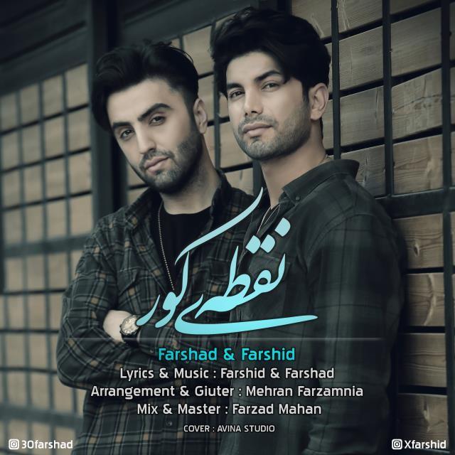 نامبر وان موزیک | دانلود آهنگ جدید Farshid-Farshad-Noghteye-Koor