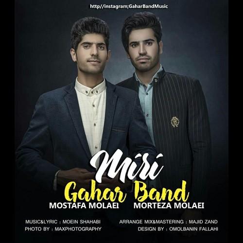 نامبر وان موزیک   دانلود آهنگ جدید Gahar-Band-Morteza-Molaei-Mostafa-Molaei-Miri