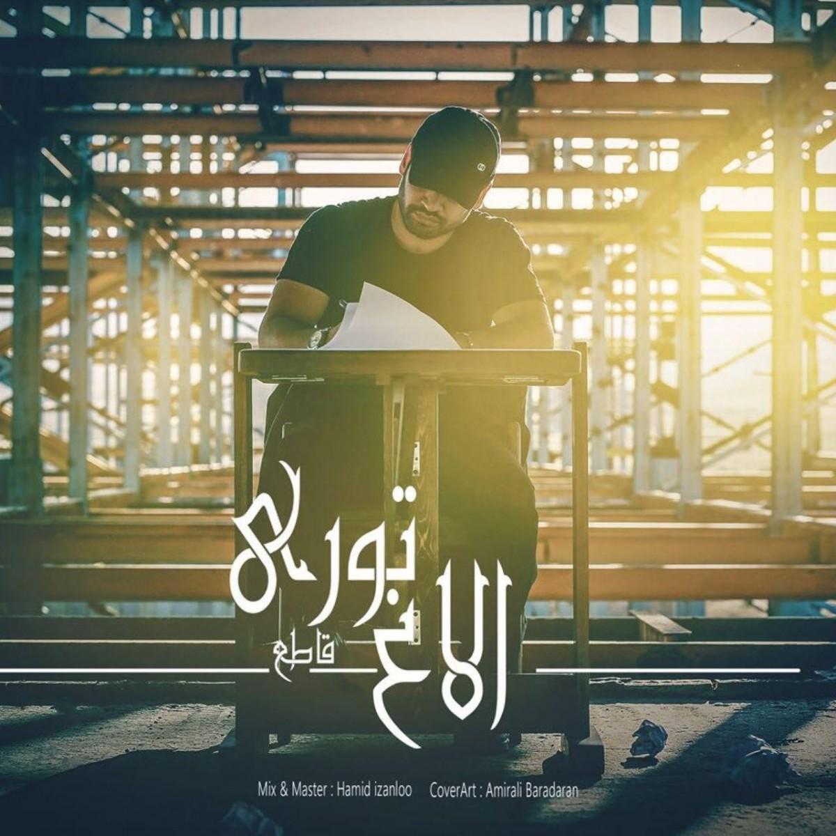 نامبر وان موزیک | دانلود آهنگ جدید Ghate-Olagh-Turi