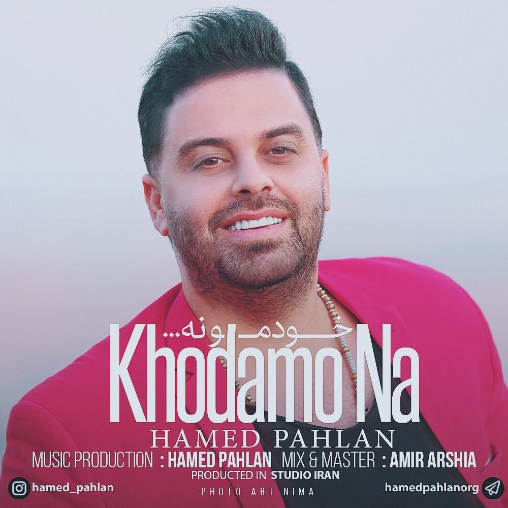 نامبر وان موزیک | دانلود آهنگ جدید Hamed-Pahlan-Khodamo-Na