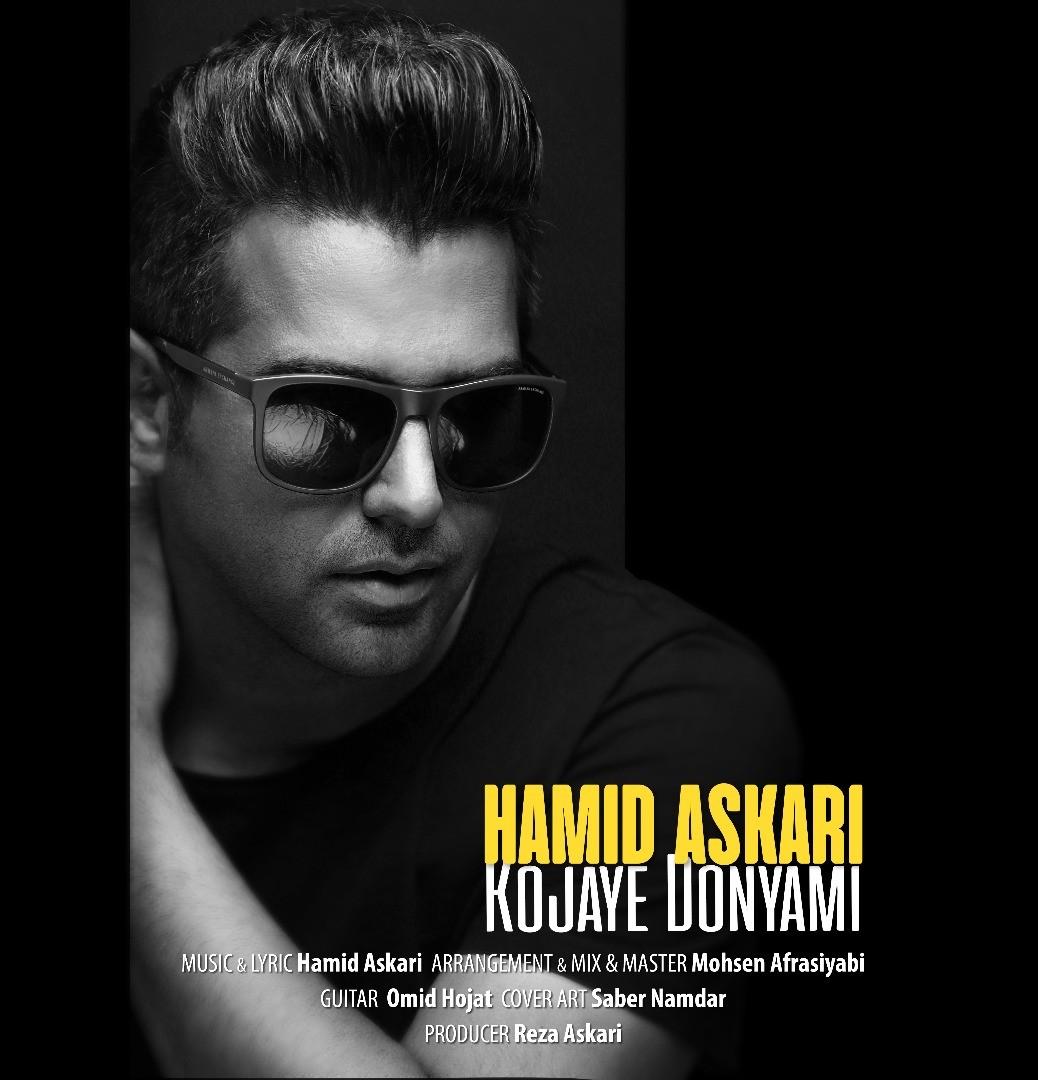 نامبر وان موزیک   دانلود آهنگ جدید Hamid-Askari-Kojaye-Donyami