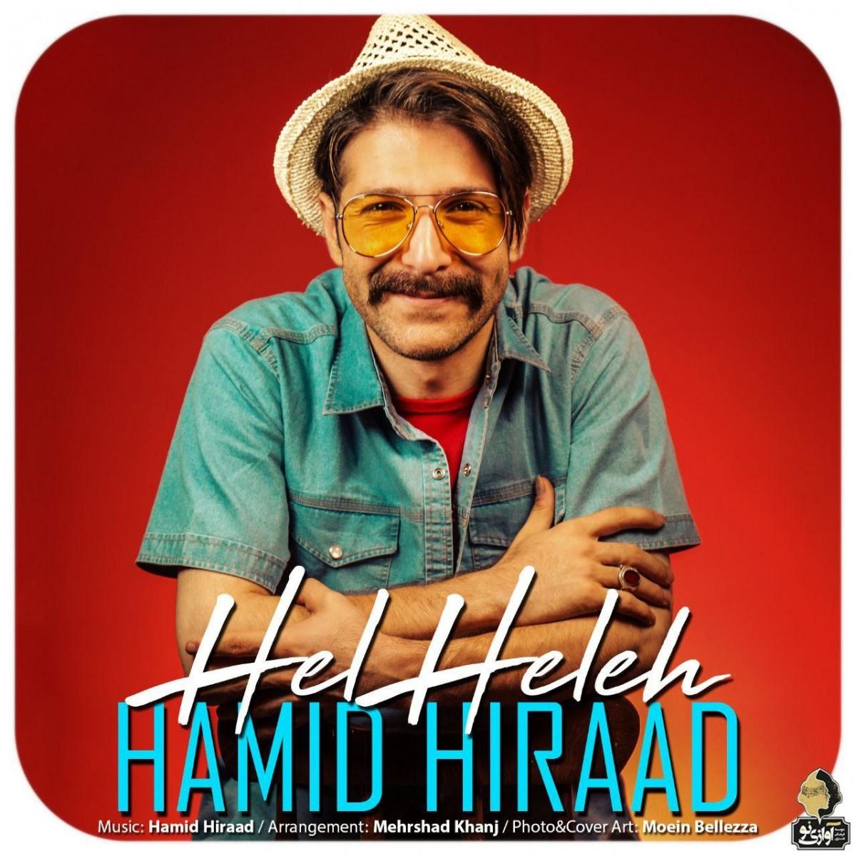 نامبر وان موزیک | دانلود آهنگ جدید Hamid-Hiraad-Helhele