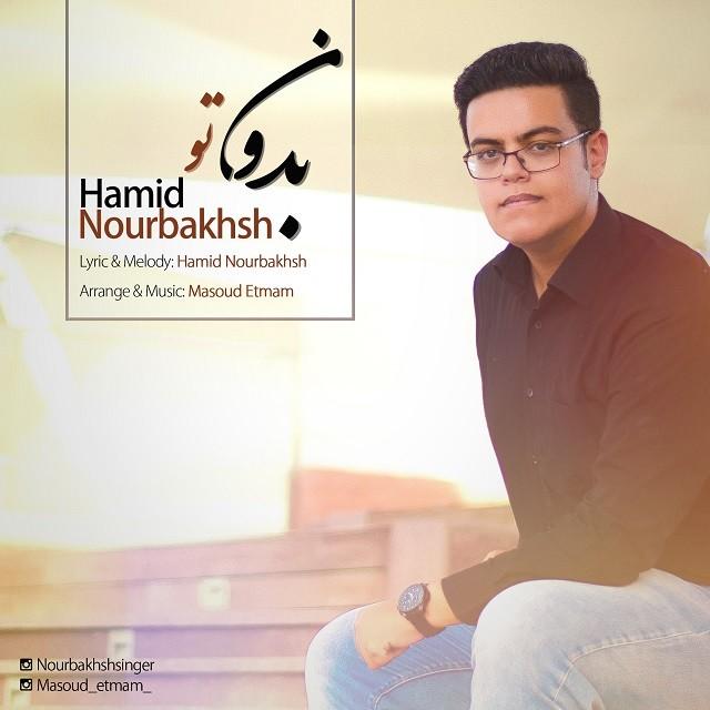 نامبر وان موزیک   دانلود آهنگ جدید Hamid-Nourbakhsh