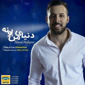 نامبر وان موزیک | دانلود آهنگ جدید Hamid-Rafiepoor-Donyaye-Man-Oone-300x300
