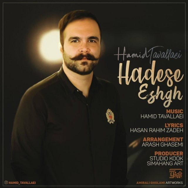 نامبر وان موزیک | دانلود آهنگ جدید Hamid-Tavallaei-Hadese-Eshgh