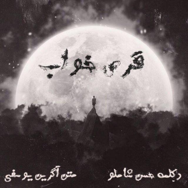 نامبر وان موزیک | دانلود آهنگ جدید Hassan-Shamloo-Ghorse-Khab