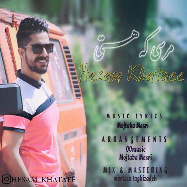 نامبر وان موزیک | دانلود آهنگ جدید Hesam-khataee-Merci-ke-Hasti