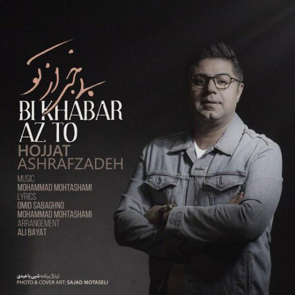 نامبر وان موزیک | دانلود آهنگ جدید Hojat-Ashrafzadeh-Bi-Khabar-Az-To