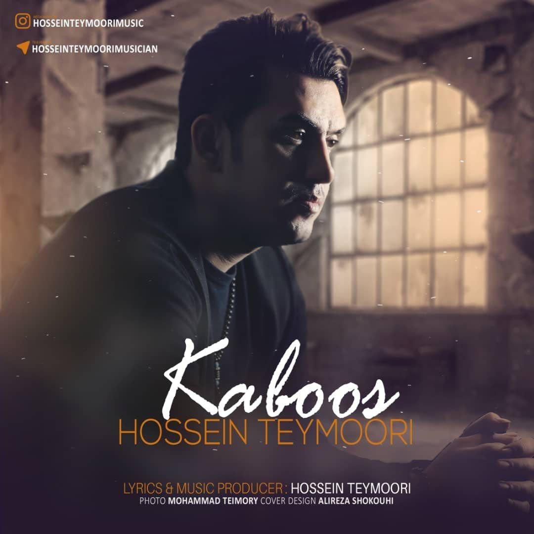 نامبر وان موزیک | دانلود آهنگ جدید Hossein-Teymori-Kaboos