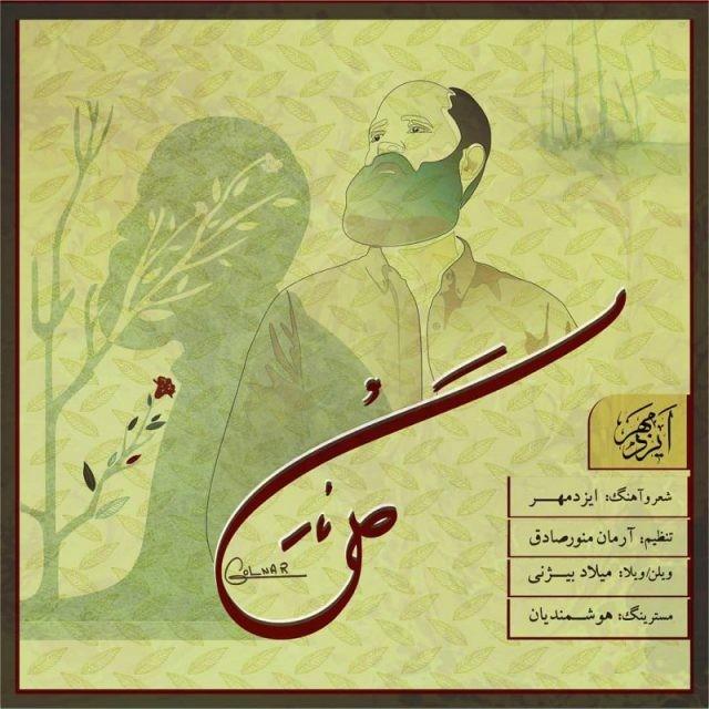 نامبر وان موزیک | دانلود آهنگ جدید Izadmehr-Golnar