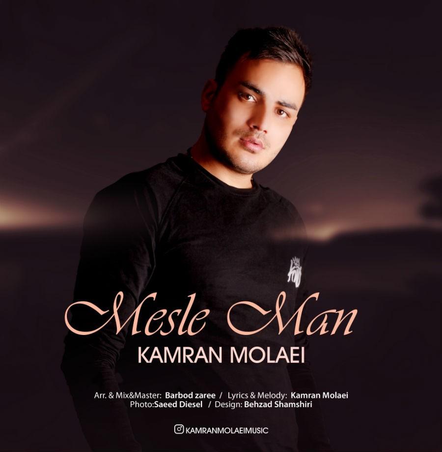 نامبر وان موزیک | دانلود آهنگ جدید Kamran-Molaei-Mesle-Man