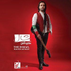 نامبر وان موزیک | دانلود آهنگ جدید Kaveh-Afagh-Shaal-300x300