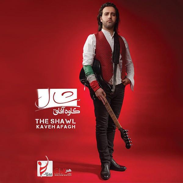 نامبر وان موزیک | دانلود آهنگ جدید Kaveh-Afagh-Shaal
