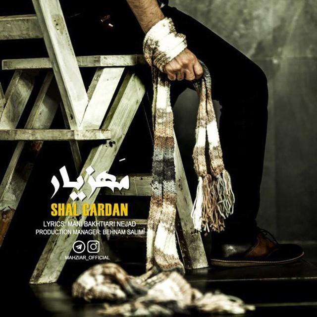 نامبر وان موزیک | دانلود آهنگ جدید Mahziar-Shal-Gardan