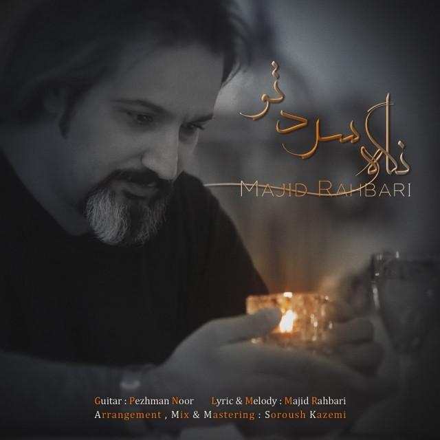 نامبر وان موزیک | دانلود آهنگ جدید Majid-Rahbari-Negahe-Sarde-To