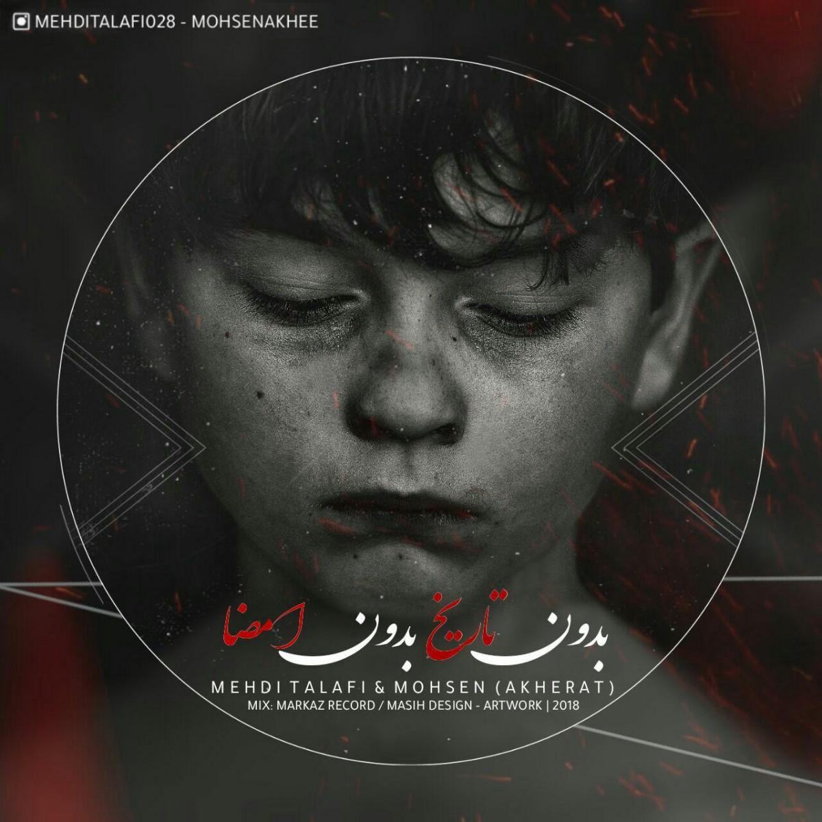 نامبر وان موزیک | دانلود آهنگ جدید Mehdi-Talafi-Mohsen-Akhe-Bedone-Tarikh-Bedone-Emza