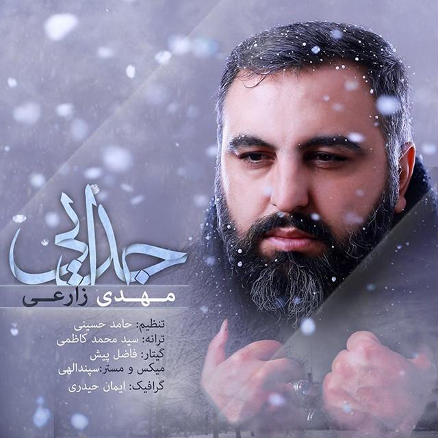 نامبر وان موزیک | دانلود آهنگ جدید Mehdi-Zarei-Jodaei