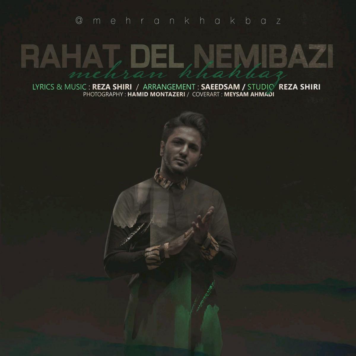 نامبر وان موزیک | دانلود آهنگ جدید Mehran-Khakbaz-Rahat-Del-Nemibazi