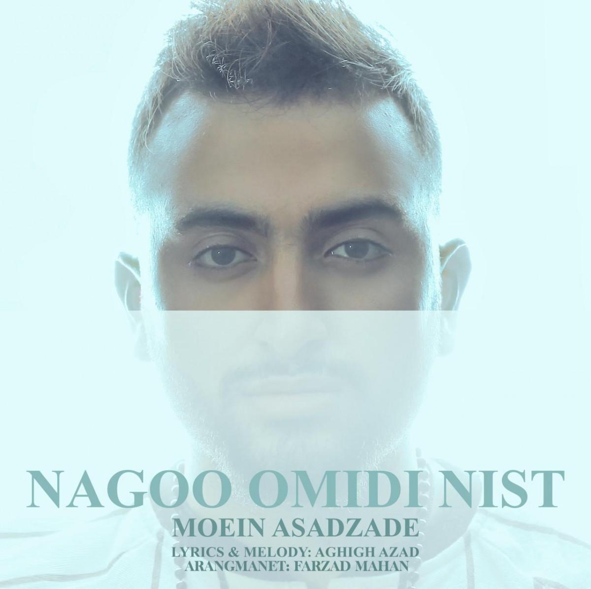 نامبر وان موزیک | دانلود آهنگ جدید Moein-Asadzadeh-Nagoo-Omidi-Nist