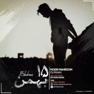 نامبر وان موزیک | دانلود آهنگ جدید Moein-Mahroom-15-Bahman-Ft-Esii-Panah-300x300