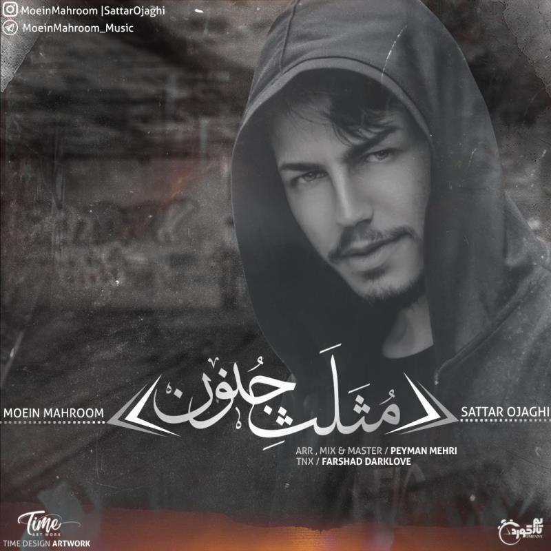 نامبر وان موزیک | دانلود آهنگ جدید Moein-Mahroom-Mosalas-Jonoon-Ft-Sattar-Ojaghi