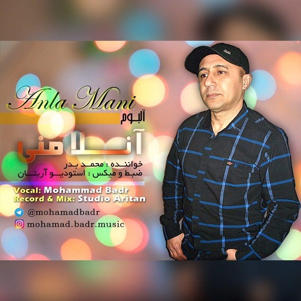 نامبر وان موزیک | دانلود آهنگ جدید Mohammad-Badr-Anla-mani