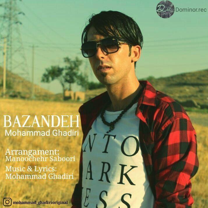 نامبر وان موزیک | دانلود آهنگ جدید Mohammad-Ghadiri-Bazandeh