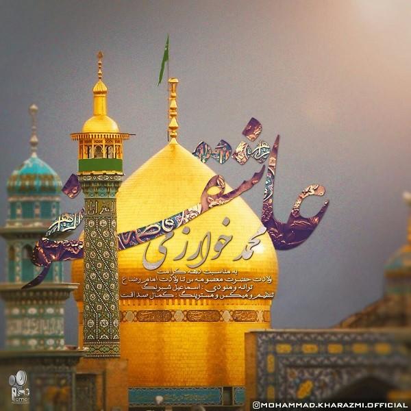 نامبر وان موزیک | دانلود آهنگ جدید Mohammad-Kharazmi-Asheghone