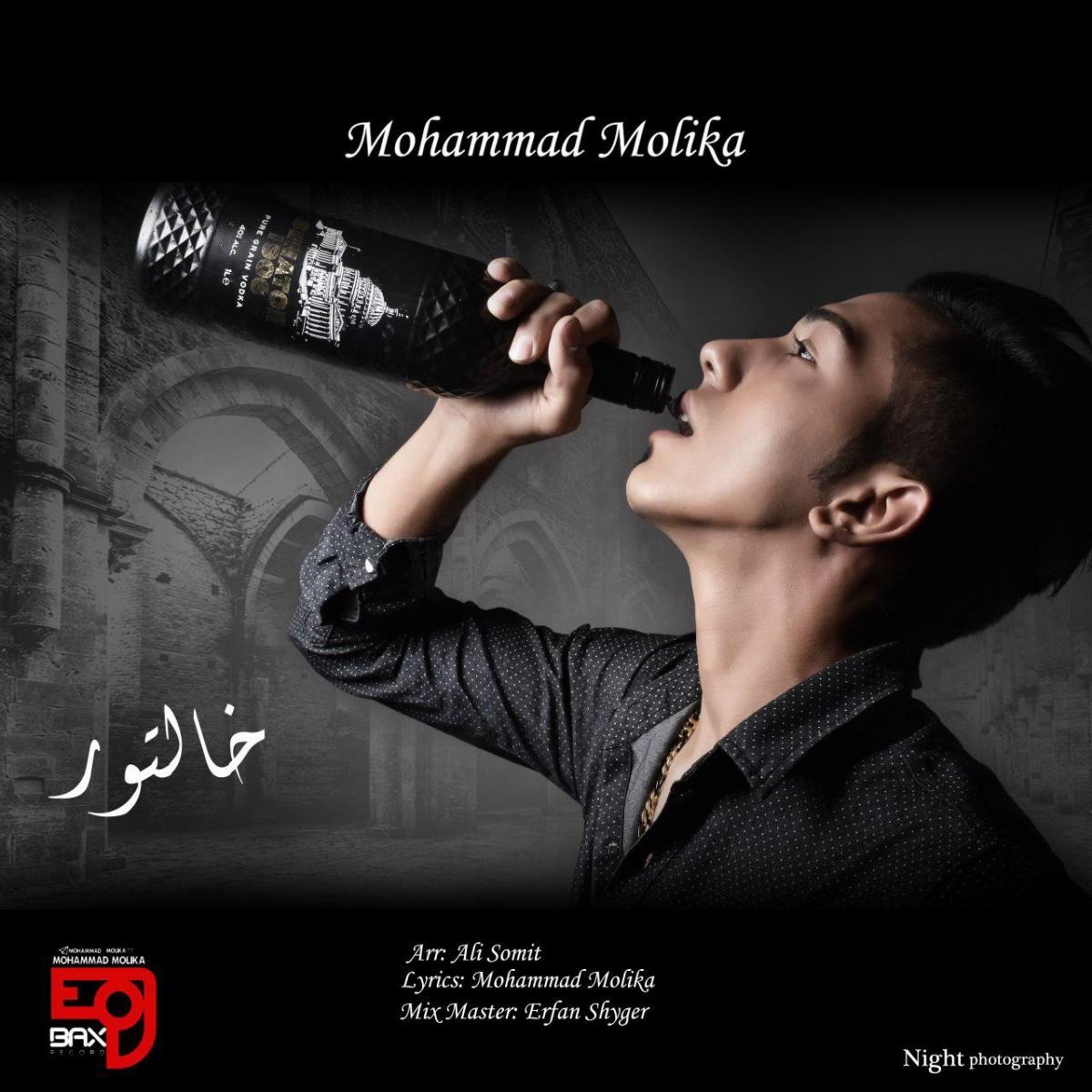 نامبر وان موزیک | دانلود آهنگ جدید Mohammad-Molika-Khaltoor