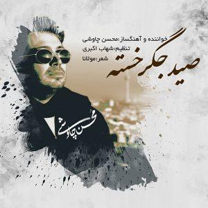 نامبر وان موزیک | دانلود آهنگ جدید Mohsen-Chavoshi-Seid-Jegar-Khasteh-300x300